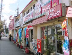 コバック尼崎元浜店